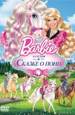 Барби и ее сестры в Сказке о пони / Barbie & Her Sisters in A Pony Tale (2013)