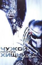 Чужой против Хищника / Alien vs. Predator (2004)