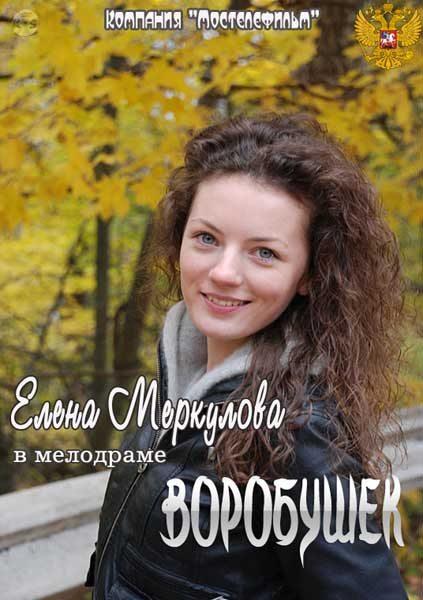 Юрий буковский воробышек тюк скачать книгу бесплатно (epub, fb2.