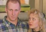 Сцена из фильма Зал ожидания (1998)