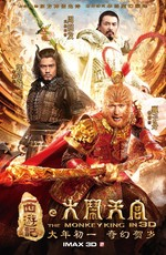 Царь обезьян / The Monkey King (2014)