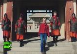 Сцена из фильма Россия и Китай. Путь через века (2017) Россия и Китай. Путь через века сцена 2