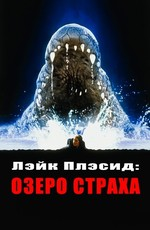 Лэйк Плэсид: Озеро страха / Lake Placid (2000)