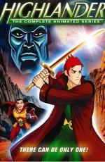 Горец / Highlander: The Animated Series (1994)