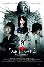 Тетрадь смерти 2 / Death Note: The Last Name (2006)