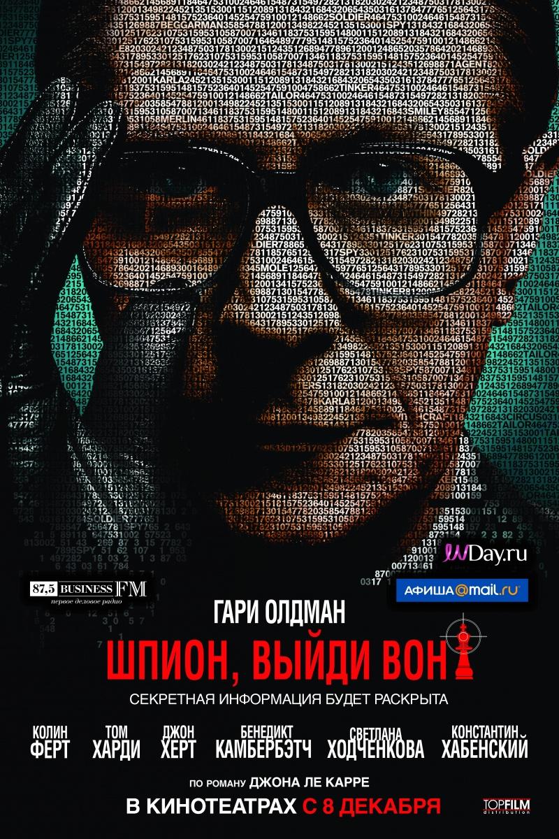 Секретный агент / шпион / miljung / the age of shadows (2016.