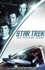 Звёздный путь 4: Дорога домой / Star Trek 4: The Voyage Home (1986)