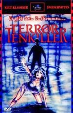 Террор на озере Тинкиллер