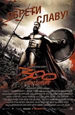 300 спартанцев / 300 (2007)