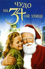 Чудо на 34-ой улице / Miracle on 34th Street (1947)