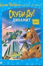 Скуби-Ду! Динамит / The Scooby-Doo/Dynomutt Hour (1976)