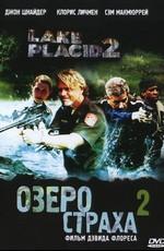 Озеро страха 2 / Lake Placid 2 (2007)