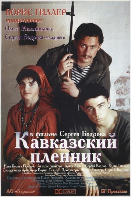Кавказский пленник субтитры русские на чеченскую речь.