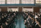 Сцена из фильма Учитель! / Sensei! (2017) Учитель! сцена 6