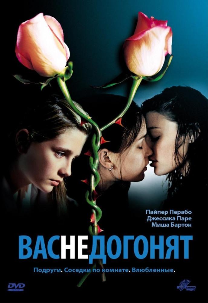 Смотреть кино онлайн о лесби любви комедии