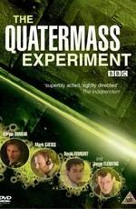 Эксперимент Куотермасса