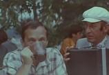 Фильм Живите в радости (1978) - cцена 4