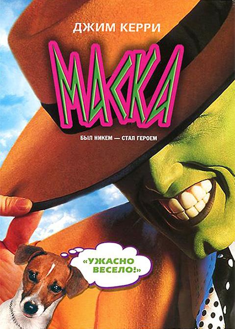 маска 1994 смотреть онлайн или скачать фильм через торрент