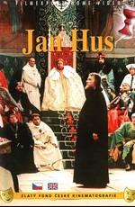 Война за веру: Магистр / Jan Hus (1955)