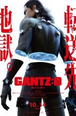 Ганц: О / Gantz: O (2016)