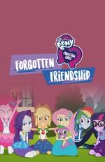 Мой маленький пони: Девочки из Эквестрии - Забытая дружба / My Little Pony Equestria Girls: Forgotten Friendship (2018)