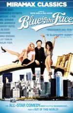 С унынием в лице / Blue In The Face (1995)