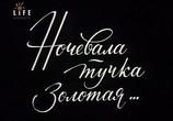 Фильм Ночевала тучка золотая (1989) - cцена 2