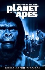 Планета обезьян 4: Покорение планеты обезьян / Conquest of the Planet of the Apes (1972)