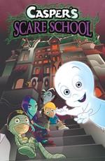 Школа страха Каспера / Casper's Scare School (2009)