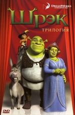 Мир фантастики: Трилогия Шрек: Киноляпы и интересные факты / Shrek 1-3 (2010)