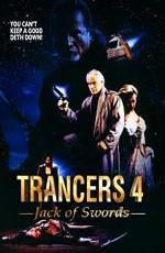 Трансеры 4: Пиковый валет