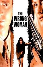 Не та женщина