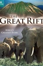 BBC: Animal Planet: Великий рифт: Дикое сердце Африки