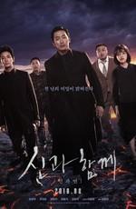 С Богами: Последние 49 дней / Singwa hamkke: Ingwa yeon (2018)