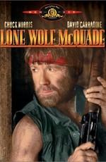 Одинокий волк МакКуэйд