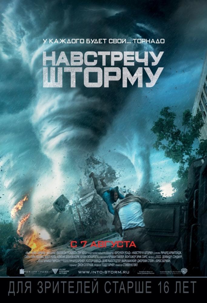 Навстречу шторму / into the storm (2014) hdrip от электричка.