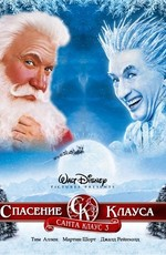 Санта Клаус 3 / Santa Clause 3: Escape Clause (2006)
