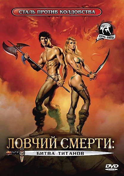 Битва титанов + гнев титанов: дополнительные материалы (2010.