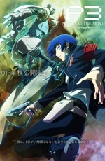 Персона 3 / Persona 3 the Movie (2013)