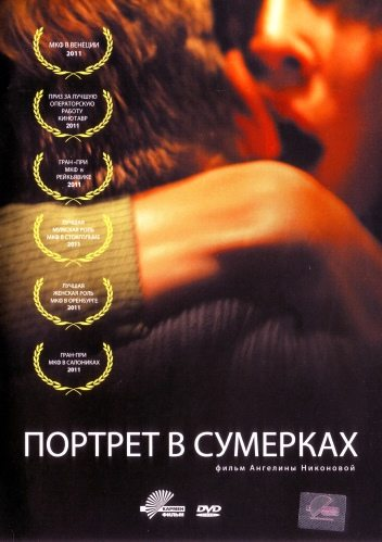 Фильмы похожие на фильм портрет в сумерках секретные материалы скиннер актер