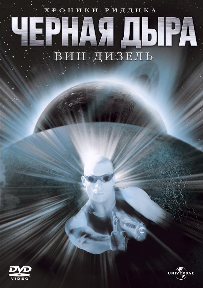 Чёрная дыра  КиноПоиск