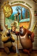 Медведи - соседи / Boonie Bears (2010)