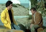 Сцена из фильма Сезар и Розали / César et Rosalie (1972) Сезар и Розали сцена 9