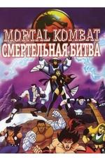 Смертельная Битва: Защитники Империи / Mortal Kombat: Defenders of the Realm (1995)