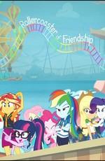 Мой маленький пони: Девочки из Эквестрии - Непредсказуемая дружба / My Little Pony Equestria Girls: Rollercoaster of Friendship (2019)
