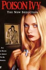Ядовитый плющ: Новое совращение / Poison Ivy: The New Seduction (1997)