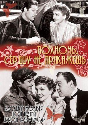 Сердце не прощает - информация о фильме - советские фильмы - Кино-Театр.РУ