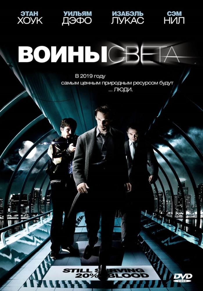 Воины света (2010) смотреть онлайн или скачать фильм через торрент.