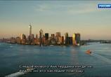 ТВ Города, завоевавшие мир. Амстердам, Лондон, Нью-Йорк / Trois villes a la conquete du monde. Amsterdam, Londres, New York (2017) - cцена 7