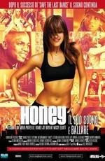 Лапочка / Honey (2004)